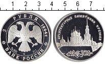Изображение Монеты Россия 3 рубля 1994 Серебро Proof- Архитектурные памятн