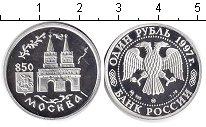Изображение Монеты Россия 1 рубль 1997 Серебро Proof- Москва 850