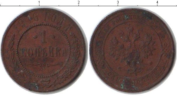 Картинка Монеты 1894 – 1917 Николай II 1 копейка Медь 1916