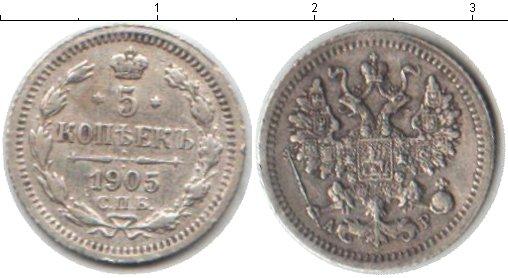 Картинка Монеты 1894 – 1917 Николай II 5 копеек Серебро 1905