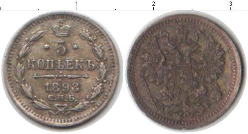Картинка Монеты 1881 – 1894 Александр III 5 копеек Серебро 1893