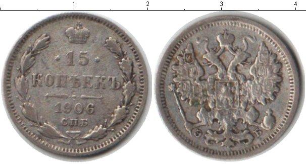 Картинка Монеты 1894 – 1917 Николай II 15 копеек Серебро 1906