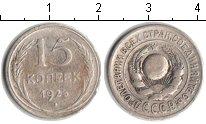 Изображение Монеты СССР 15 копеек 1925 Серебро VF