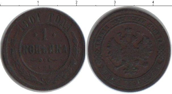 Картинка Монеты 1894 – 1917 Николай II 1 копейка Медь 1901