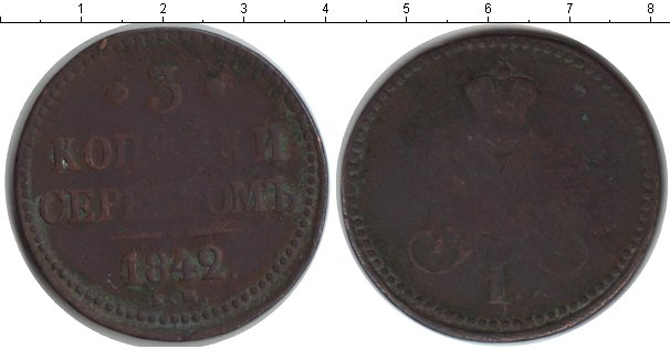 Картинка Монеты 1825 – 1855 Николай I 3 копейки Медь 1842