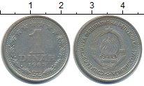 Изображение Дешевые монеты Югославия 1 динар 1963