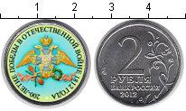 Изображение Цветные монеты Россия 2 рубля 2012 Медно-никель UNC- 200-летие Победы в О