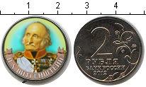 Изображение Мелочь Россия 2 рубля 2012 Медно-никель UNC- Витгенштейн