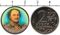Изображение Цветные монеты Россия 2 рубля 2012 Медно-никель UNC- Платов