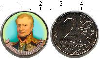 Изображение Цветные монеты Россия 2 рубля 2012 Медно-никель UNC-