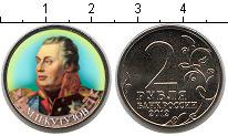 Изображение Цветные монеты Россия 2 рубля 2012 Медно-никель UNC- Кутузов