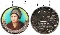 Изображение Цветные монеты Россия 2 рубля 2012 Медно-никель UNC- Василиса Кожина