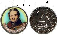 Изображение Цветные монеты Россия 2 рубля 2012 Медно-никель UNC- Давыдов