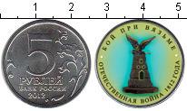 Изображение Цветные монеты Россия 5 рублей 2012 Медно-никель UNC- Бой при Вязьме