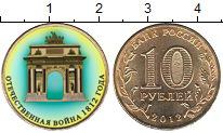 Изображение Цветные монеты Россия 10 рублей 2012  UNC-