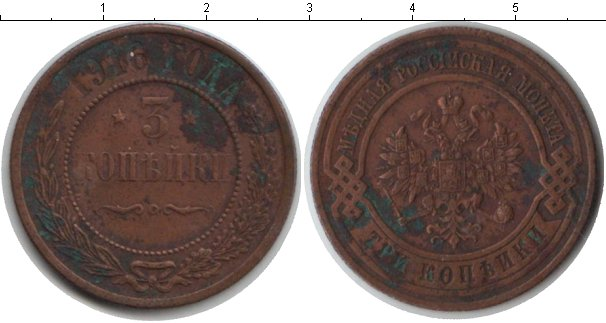Картинка Монеты 1894 – 1917 Николай II 3 копейки Медь 1916