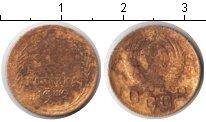 Изображение Монеты СССР 1 копейка 1949 Медь