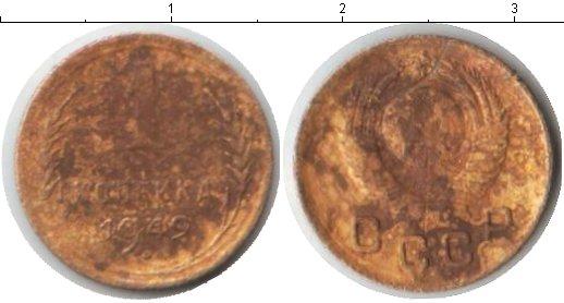Картинка Монеты СССР 1 копейка Медь 1949