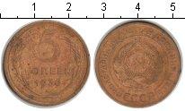Изображение Монеты СССР 5 копеек 1930 Медь