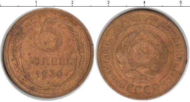 Картинка Монеты СССР 5 копеек Медь 1930