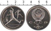 Изображение Монеты СССР 1 рубль 1991 Медно-никель UNC- Олимпиада 92 в Барсе