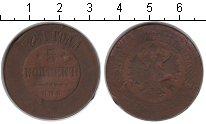 Изображение Монеты 1855 – 1881 Александр II 5 копеек 1881 Медь