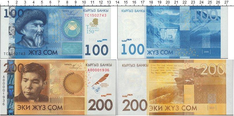 Картинка Боны Киргизия 300 сом  0