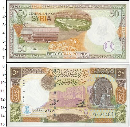 Картинка Боны Сирия 50 фунтов  1998