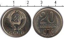 Изображение Монеты СССР СССР 20 копеек 1978 Медно-никель XF
