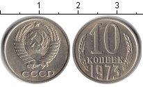 Изображение Монеты СССР СССР 10 копеек 1973 Медно-никель XF
