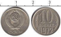 Изображение Монеты СССР СССР 10 копеек 1972 Медно-никель XF