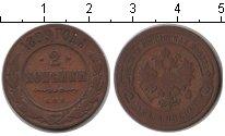 Изображение Монеты 1894 – 1917 Николай II 2 копейки 1899 Медь VF
