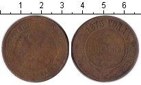 Изображение Монеты 1855 – 1881 Александр II 5 копеек 1875 Медь VF Екатеринбург