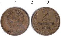 Изображение Монеты СССР 2 копейки 1968 Медь XF