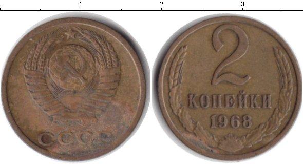 Картинка Монеты СССР 2 копейки Медь 1968
