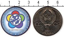 Изображение Цветные монеты СССР 1 рубль 1985 Медно-никель UNC-