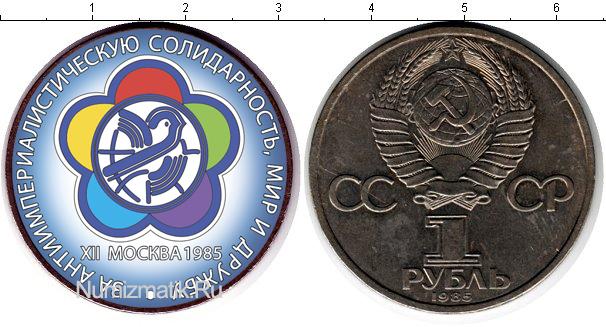 Картинка Цветные монеты СССР 1 рубль Медно-никель 1985