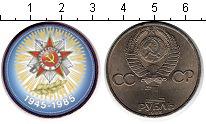 Изображение Цветные монеты СССР 1 рубль 1985 Медно-никель UNC- 40 лет Победы