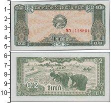 Изображение Боны Камбоджа 0,2 риэля 1979  UNC