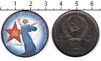 Изображение Цветные монеты СССР 1 рубль 1975 Медно-никель UNC- 30 лет победы в Вели