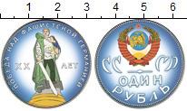 Изображение Цветные монеты СССР 1 рубль 1965 Медно-никель UNC- 20-летие победы над