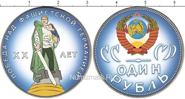 Картинка Цветные монеты СССР 1 рубль Медно-никель 1965