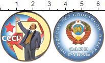 Изображение Цветные монеты СССР 1 рубль 1967 Медно-никель UNC- 50 лет Советской вла
