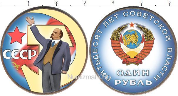 Цветные монеты юбилейные купить 50 копеек 2003 стоимость