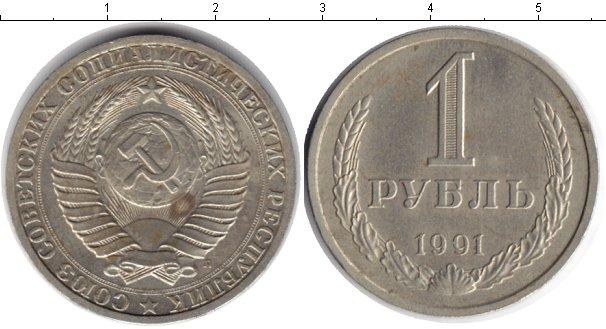 Картинка Мелочь СССР 1 рубль Медно-никель 1991