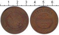Изображение Монеты 1855 – 1881 Александр II 5 копеек 1875 Медь