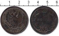 Изображение Монеты 1801 – 1825 Александр I 2 копейки 1825 Медь VF ЕМ ПГ