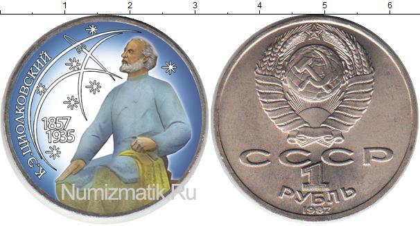 Цветные монеты россии дешевые стоимость 1 рубля 1905 год