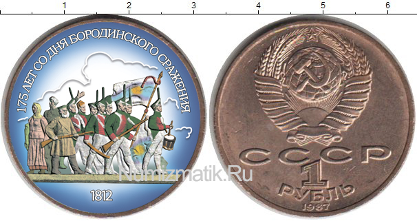 Картинка Цветные монеты СССР 1 рубль Медно-никель 1987
