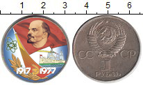 Изображение Цветные монеты СССР 1 рубль 1977 Медно-никель UNC- 60-летие Октябрьской